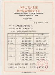 上海轶启制造许可证.jpg
